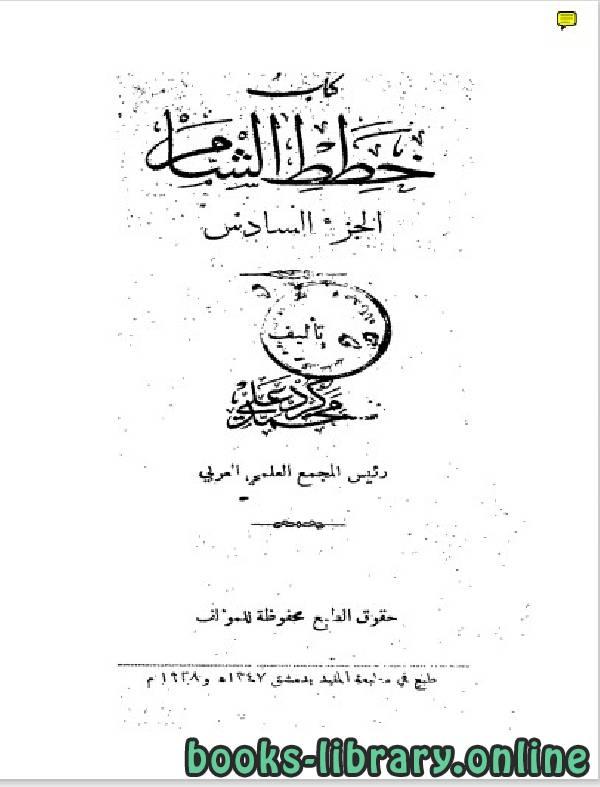 ❞ كتاب خطط الشام الجزء السادس ❝  ⏤ محمد كرد علي