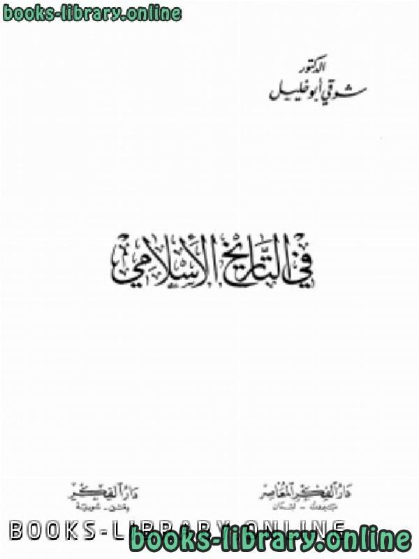 ❞ كتاب في التاريخ الإسلامي ❝  ⏤  شوقي أبو خليل
