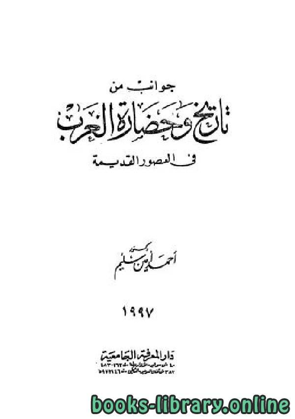جوانب من تاريخ وحضارة العرب في العصور القديمة