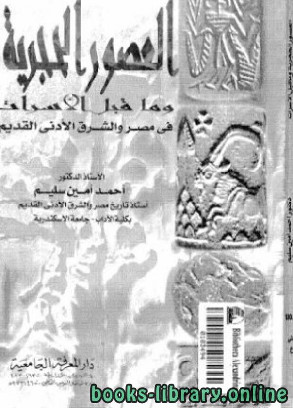 العصور الحجرية و ما قبل الأسرات في مصر و الشرق الأدنى القديم