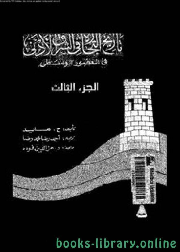 ❞ كتاب تاريخ التجارة فى الشرق الأدنى فى العصور الوسطى الجزء الثالث ❝  ⏤ ف . هايد