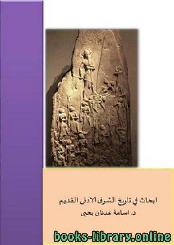 ❞ كتاب أبحاث في تاريخ الشرق الأدنى القديم ❝  ⏤ د أسامة عدنان يحيى