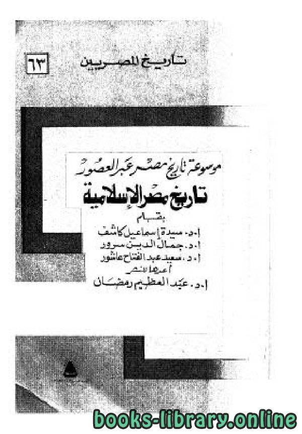 ❞ كتاب موسوعة تاريخ مصر عبر العصور تاريخ مصر الإسلامية ❝  ⏤ مجموعة مؤلفين