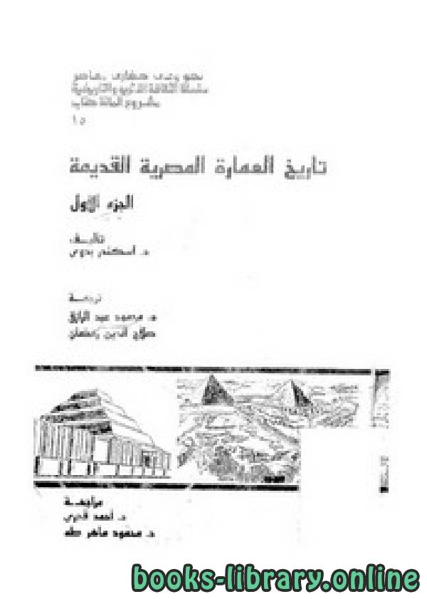 ❞ كتاب تاريخ العمارة المصرية القديمة ❝  ⏤ اسكندر بدوي
