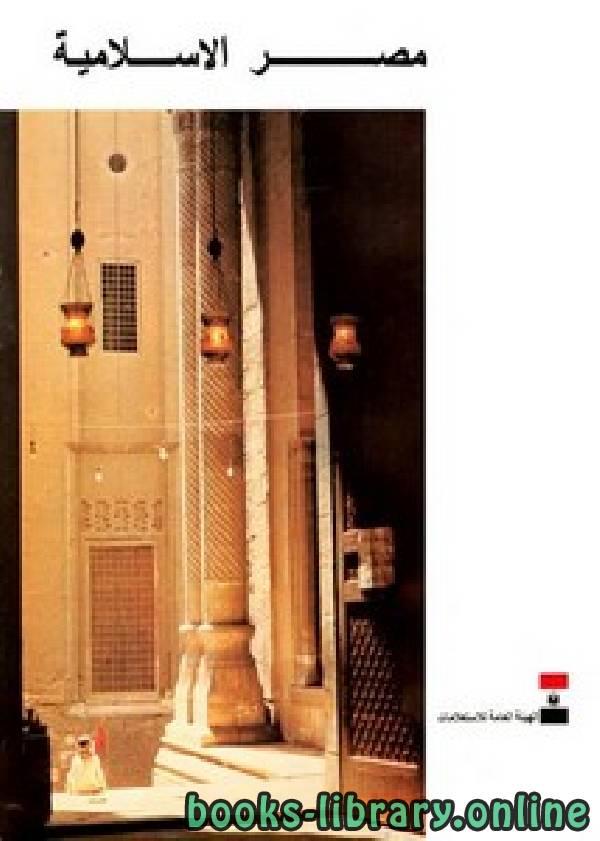 ❞ كتاب مصر الإسلامية ❝  ⏤ حسن عثمان