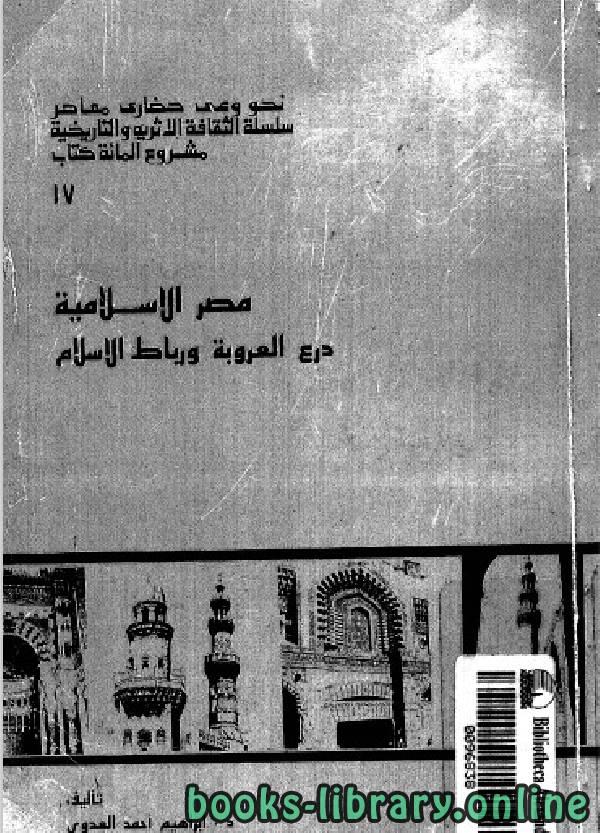 ❞ كتاب مصر الإسلامية درع العروبة ورباط الإسلام ❝  ⏤ إبراهيم أحمد العدوى