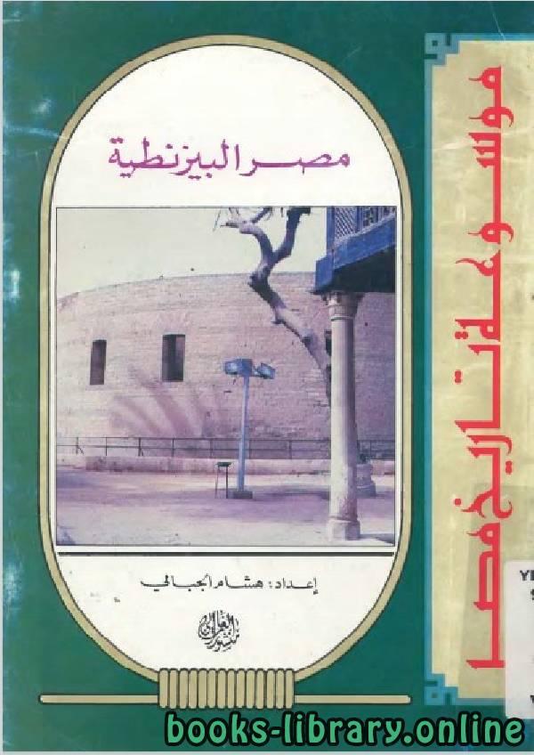 ❞ كتاب موسوعة تاريخ مصر (مصر البيزنطية) ❝  ⏤ هشام الجبالي
