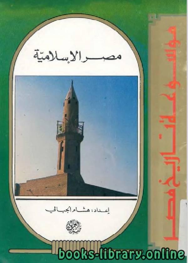 ❞ كتاب موسوعة تاريخ مصر (مصر الإسلامية) ❝  ⏤ هشام الجبالي
