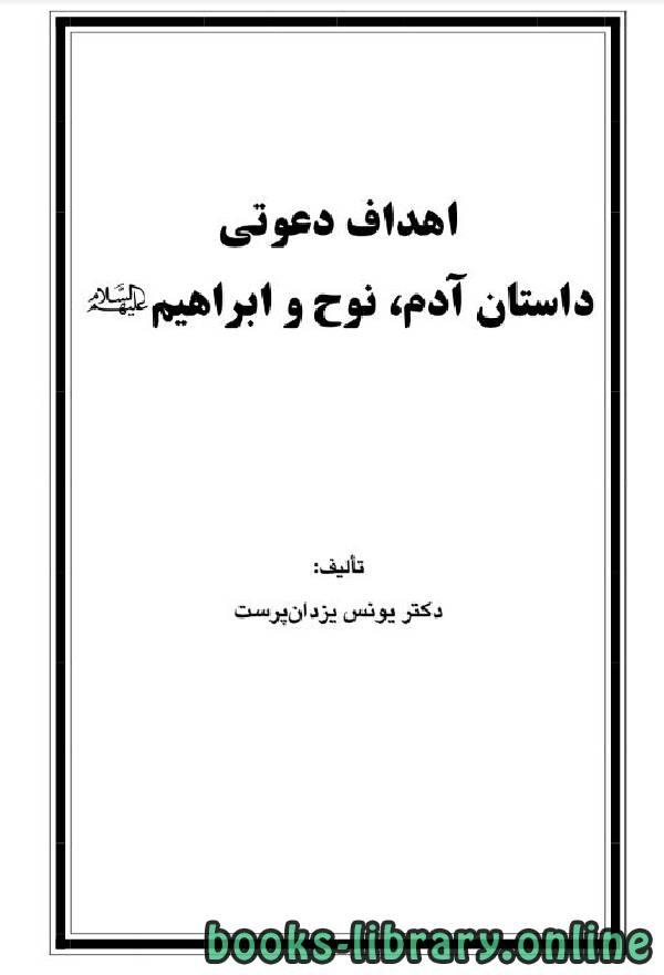 ❞ كتاب اهداف دعوتی داستان آدم نوح و ابراهیم ❝  ⏤ یونس یزدان پرست