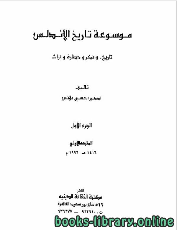 ❞ كتاب موسوعة تاريخ الأندلس الجزء الاول ❝  ⏤ حسين مؤنس