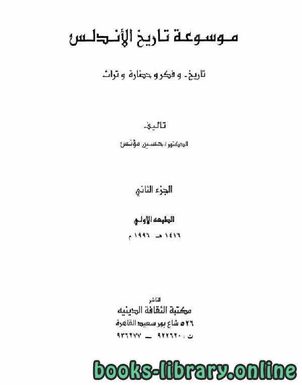 ❞ كتاب موسوعة تاريخ الأندلس الجزء الثاني ❝  ⏤ حسين مؤنس