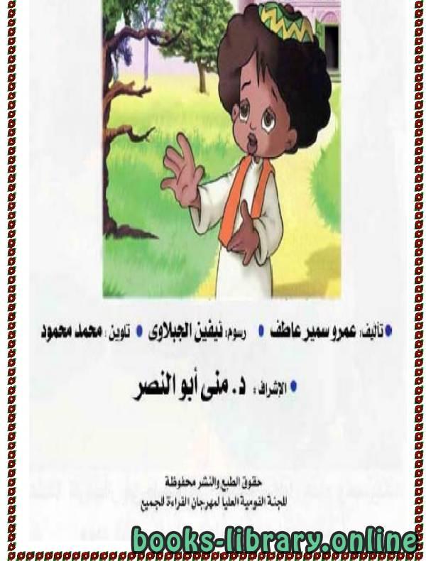 ❞ كتاب مجموعة  قصص بكار للاطفال ❝  ⏤ عمرو سمير عاطف
