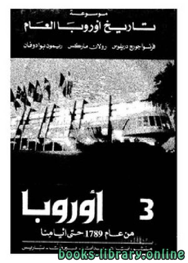 ❞ كتاب موسوعة تاريخ اوروبا العام الجزء 3 ❝  ⏤ مجموعة مؤلفين