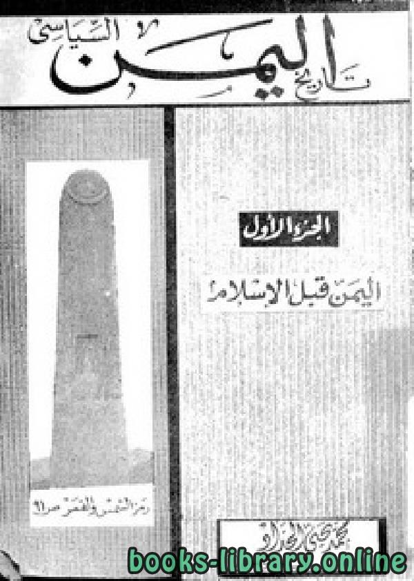 ❞ كتاب تاريخ اليمن السياسي اليمن قبل الإسلام ❝  ⏤ محمد يحيى الحداد