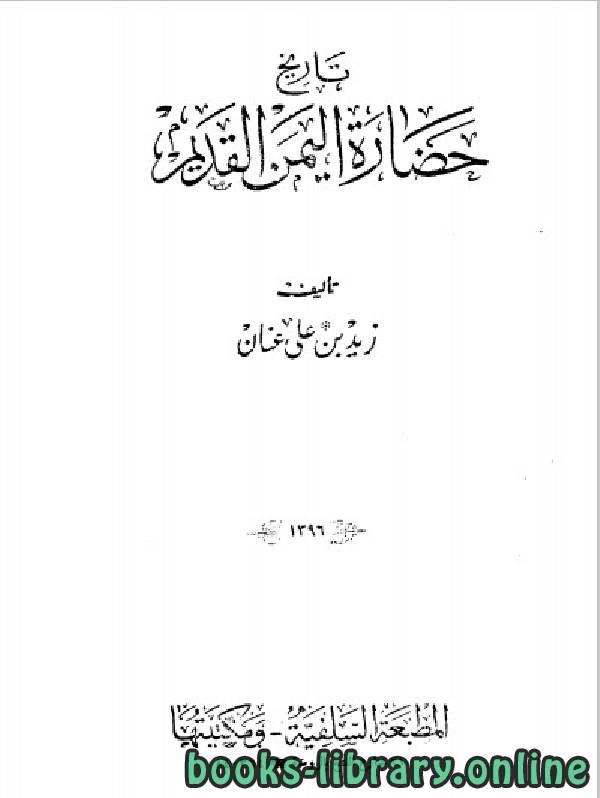 ❞ كتاب تاريخ حضارة اليمن القديم ❝  ⏤ زيد بن علي عنان