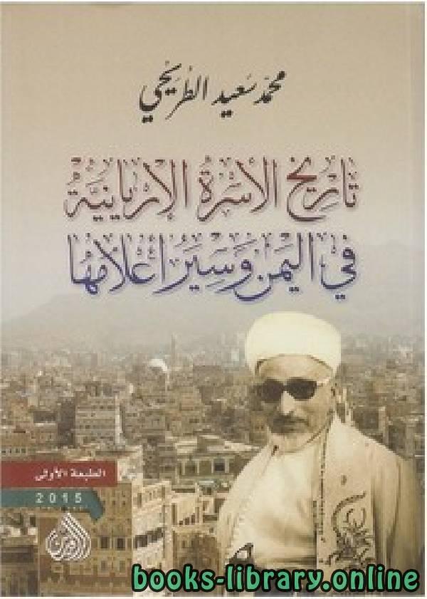 ❞ كتاب تاريخ الأسرة الإريانية في اليمن وسير اعلامها ❝  ⏤ محمد سعيد الطريحى