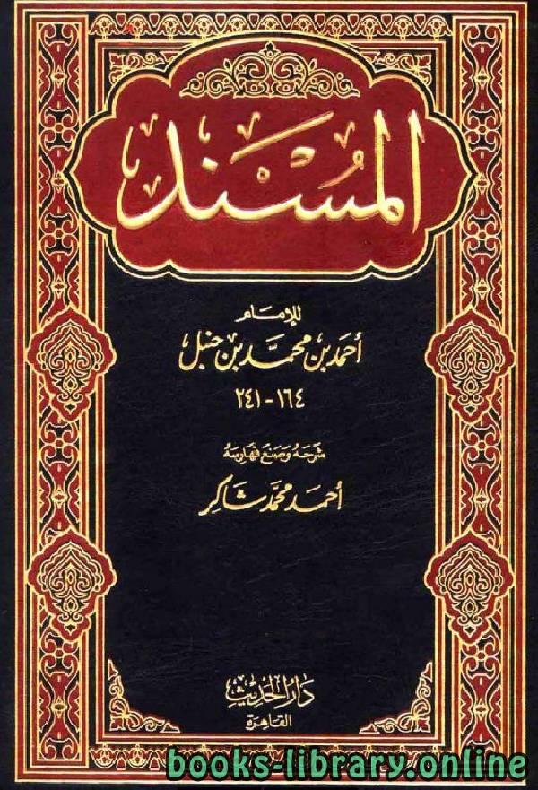 ❞ كتاب مسند الإمام أحمد ❝  ⏤ أبو بكر الأثرم أحمد بن حنبل