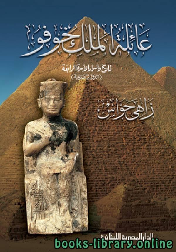 ❞ كتاب عائلة الملك خوفو تاريخ الأسرة الرابعة(الباب الاول) ❝  ⏤ زاهى حواس