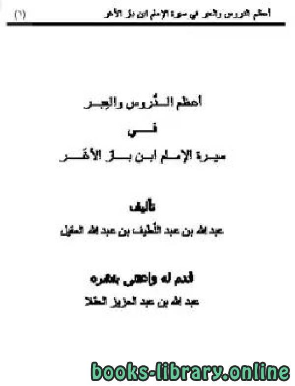 ❞ كتاب أعظم الدروس والعبر في سيرة الإمام ابن باز الأغر ❝  ⏤ عبد الله بن عبد اللطيف العقيل