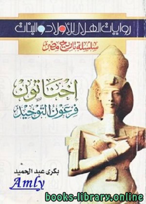 ❞ كتاب اخناتون فرعون التوحيد ❝  ⏤ بكري عبد الحميد