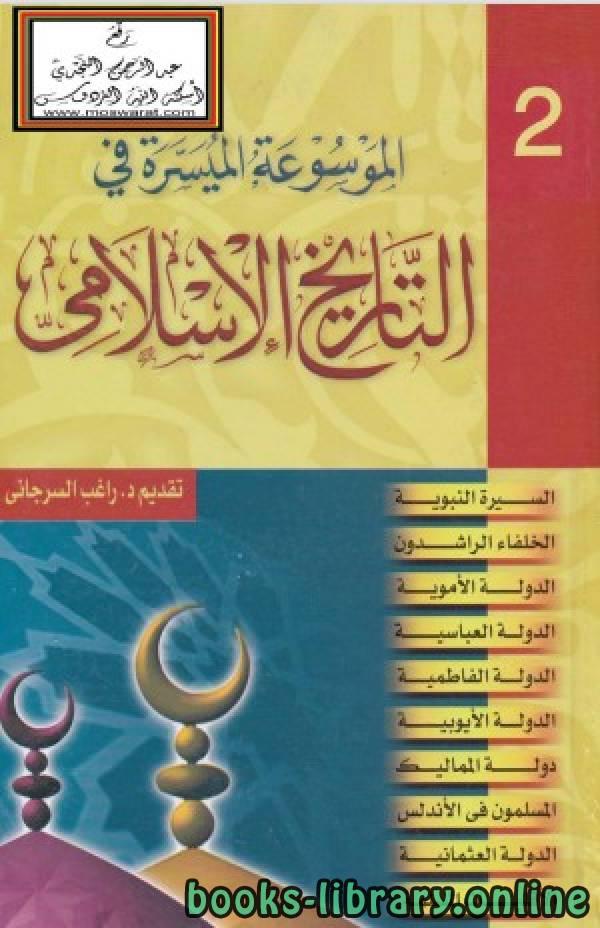 الموسوعة الميسرة في التاريخ الإسلامي الجزء 2