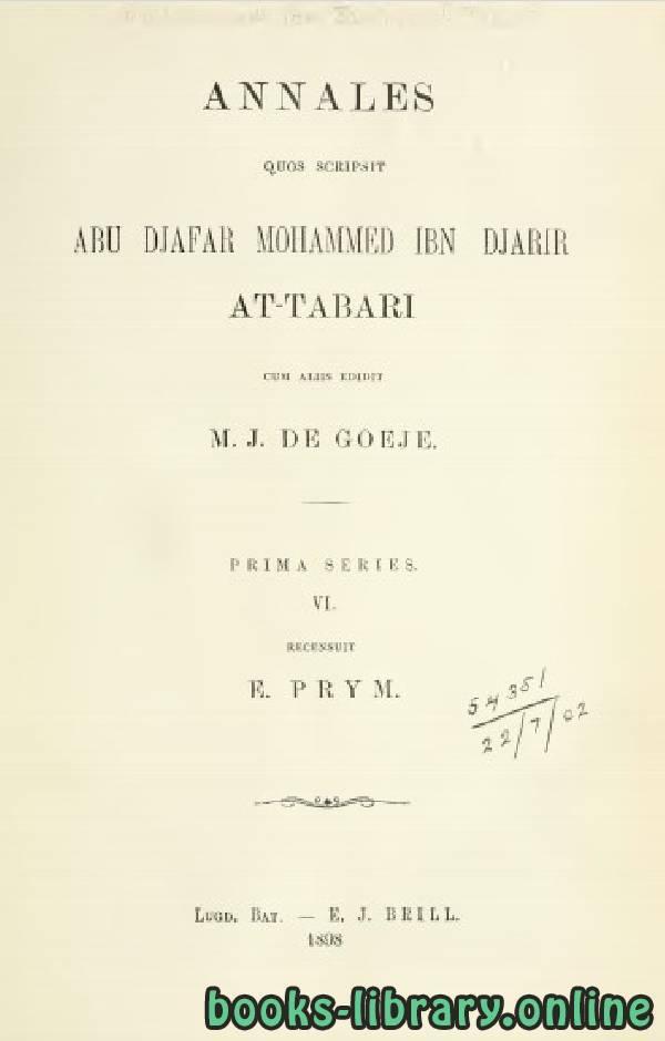تاريخ الرسائل والملوك الجزء 6
