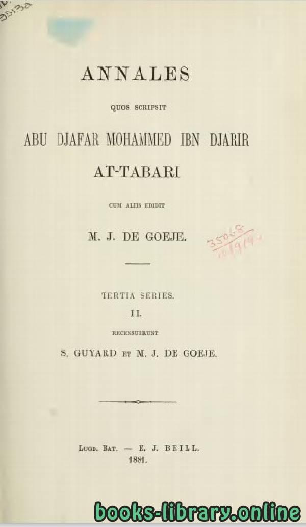 تاريخ الرسائل والملوك الجزء 11
