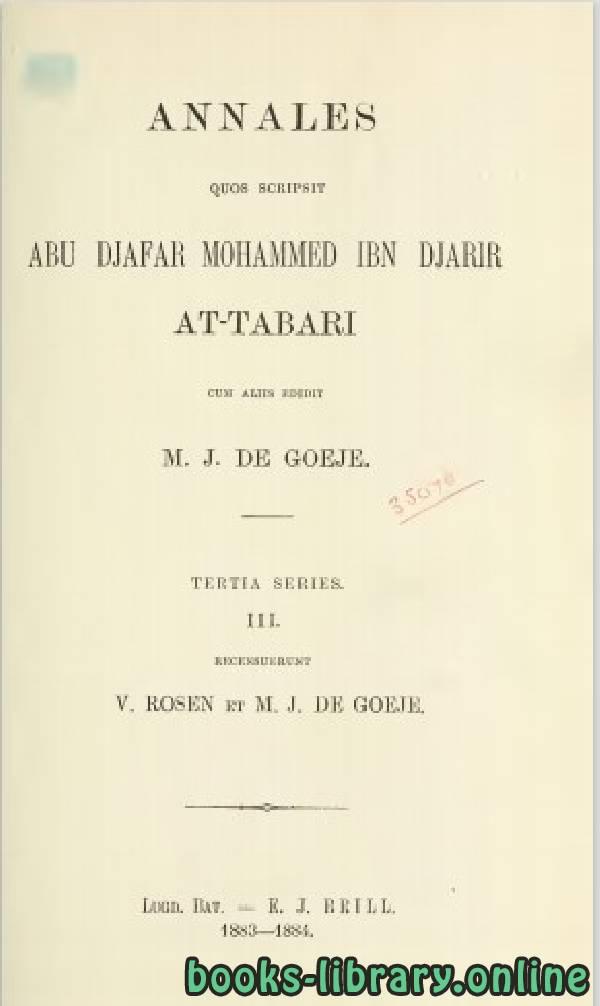 تاريخ الرسائل والملوك الجزء 12
