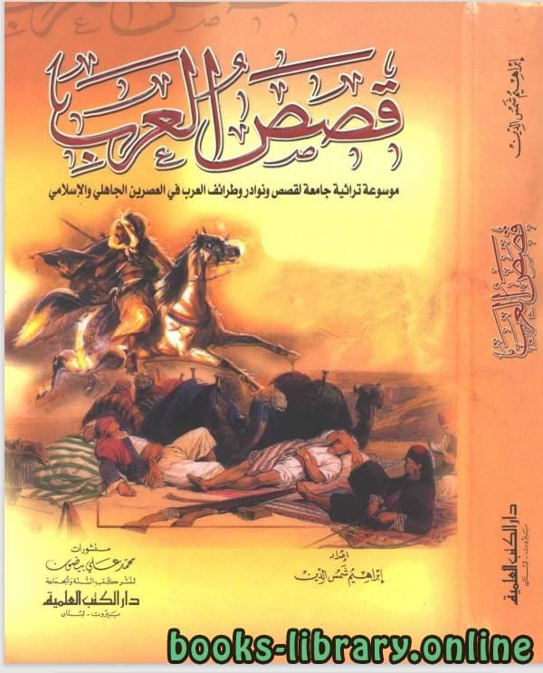❞ قصة قصص العرب ❝  ⏤ إبراهيم شمس الدين