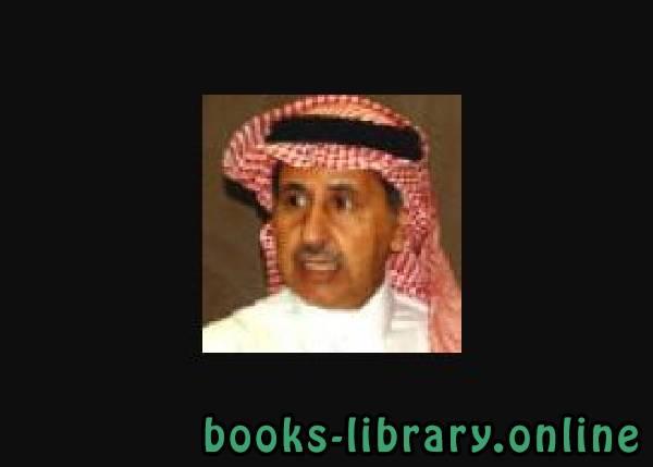 كتب أحمد بن سعد الحازمى