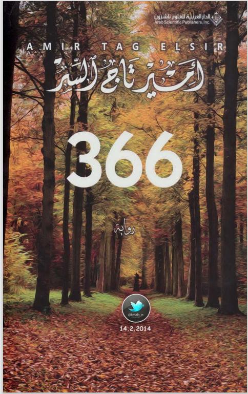 ❞ رواية 366 ❝  ⏤ امير تاج السر