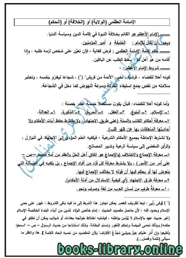 ❞ كتاب الإمامة العظمى الولاية أو الخلافة أو الحكم ❝  ⏤ عثمان موسى حامد