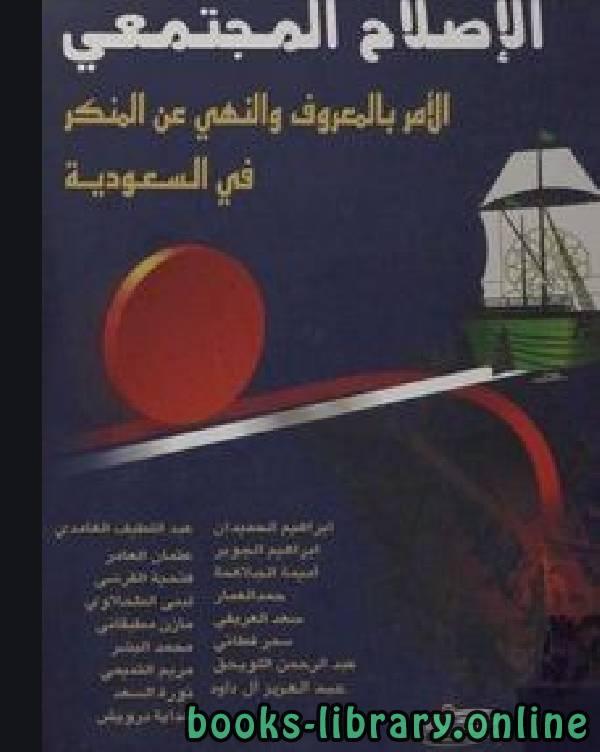 الإصلاح المجتمعي الأمر بالمعروف والنهي عن المنكر في السعودية