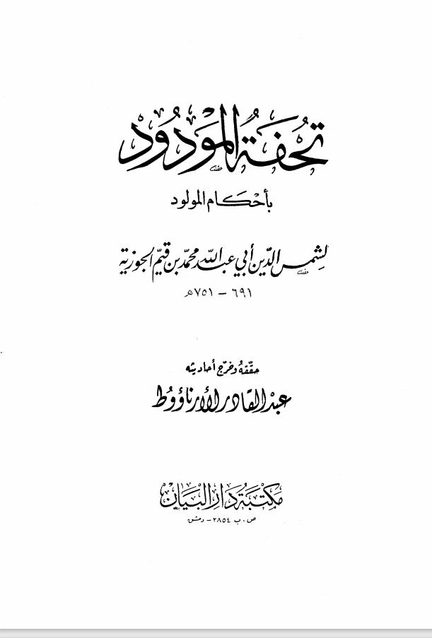❞ كتاب تحفة المودود باحكام المولود ❝  ⏤ أبى عبد الله شمس الدين بن قيم الجوزيه