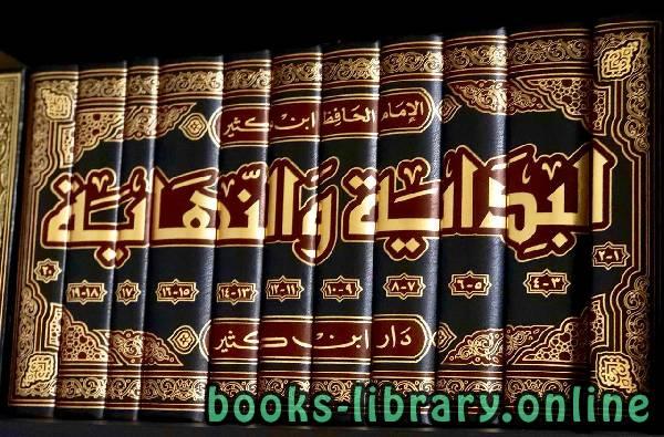 ❞ كتاب البداية والنهاية الجزء السابع ط-ابن كثير- ❝  ⏤ ابن كثير الدمشقي