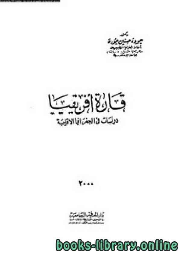 ❞ كتاب قارة أفريقيا – دراسات في الجغرافية الإقليمية ❝  ⏤ د. جودة حسنين جودة