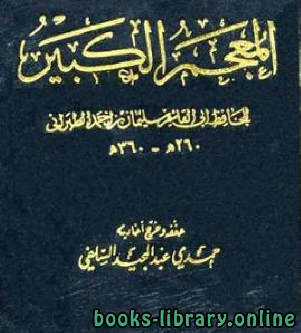 ❞ كتاب المعجم الكبير للطبراني الجزء السادس: سعد - سلمان بن خالد ❝  ⏤ الطبراني