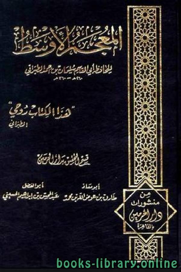 ❞ كتاب المعجم الأوسط للطبراني الجزء الخامس: عبدان - محمد * 4512 - 5627 ❝  ⏤ الطبراني