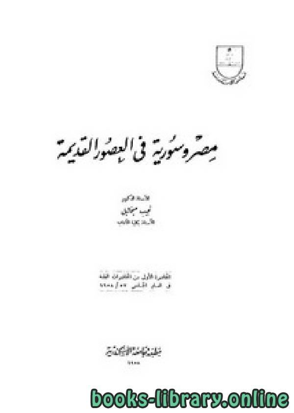 ❞ كتاب مصر وسورية في العصور القديمة ❝  ⏤ نجيب ميخائيل