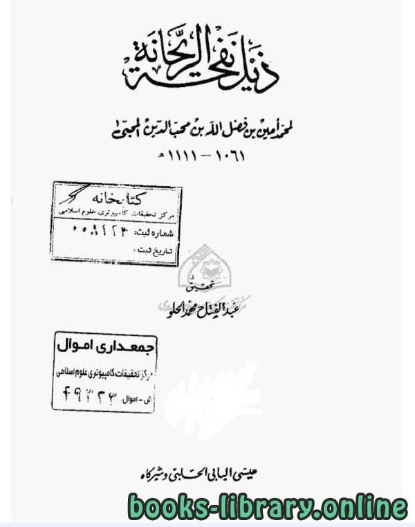 ❞ كتاب نفحة الريحانة ورشحة طلاء الحانة الجزء الثالث word ❝  ⏤ محمد أمين المحبي