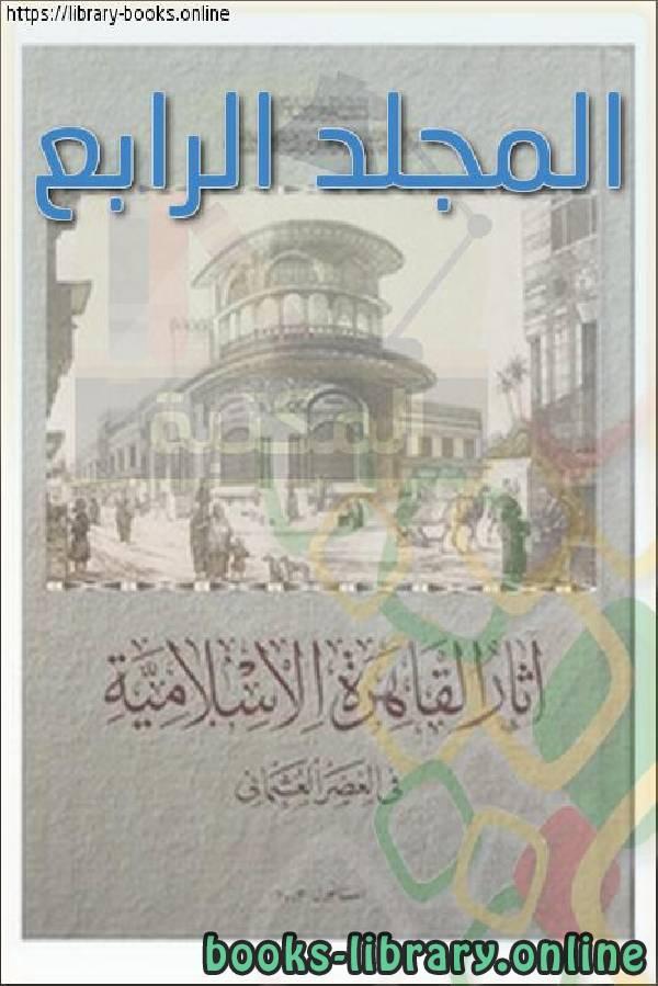❞ كتاب آثار القاهرة الإسلامية في العصر العثماني المجلد الرابع ❝  ⏤ محمد أبو العمايم