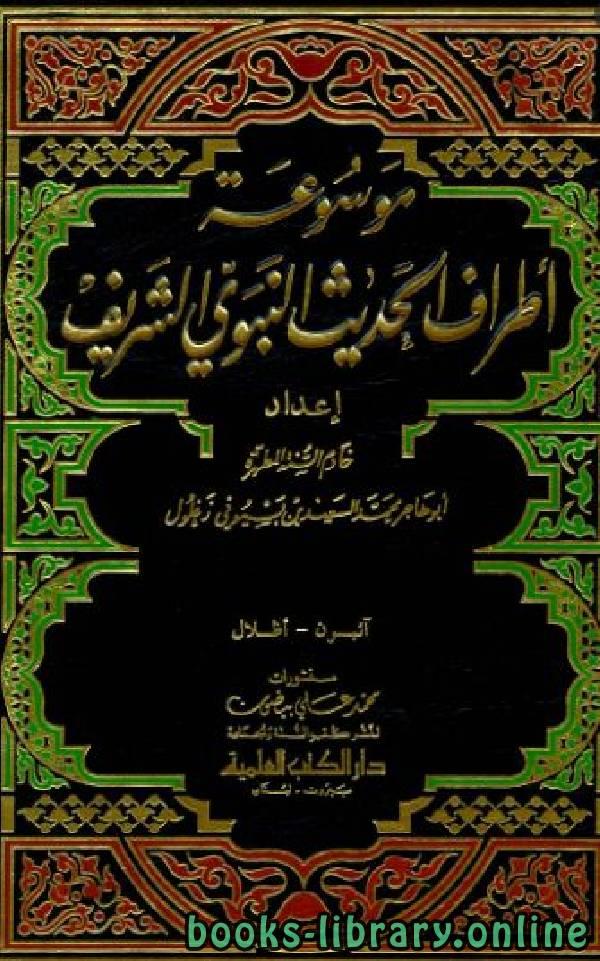 ❞ كتاب موسوعة أطراف الحديث النبوي الشريف المجلد الاول ❝  ⏤ محمد السعيد زغلول