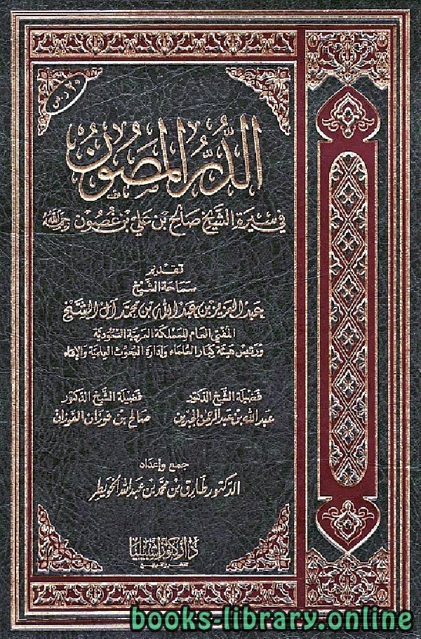 ❞ كتاب الدر المصون في سيرة الشيخ صالح بن علي بن غصون ❝  ⏤ د. طارق بن محمد الخويطر