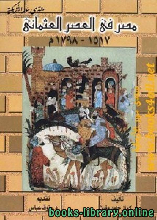 ❞ كتاب مصر في العصر العثماني 1517-1798 ❝  ⏤ كمال حامد مغيث