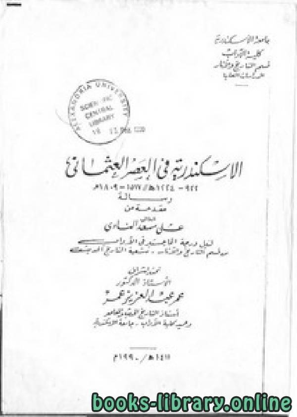 ❞ كتاب  الإسكندرية في العصر العثماني 922-1224ه/ 1517-1809 ❝  ⏤ علي سعد النادي