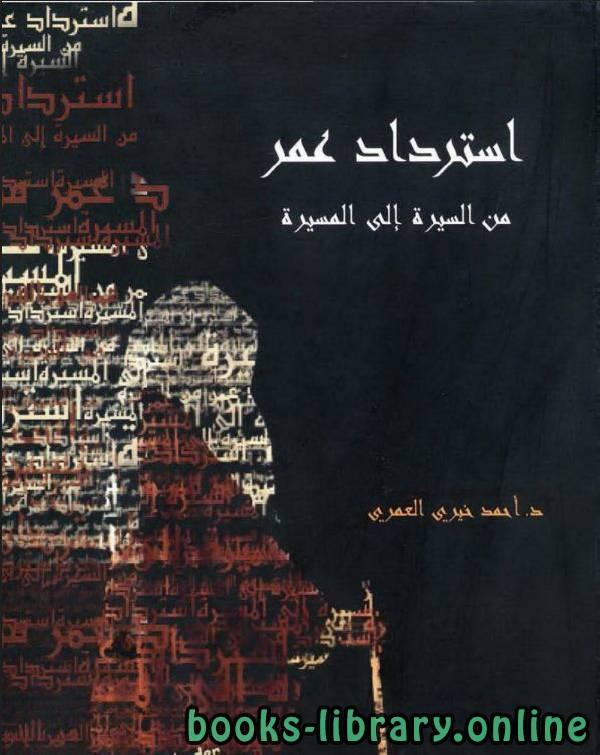 ❞ كتاب ملخص كتاب استرداد عمر ❝  ⏤ احمد خيرى العمرى