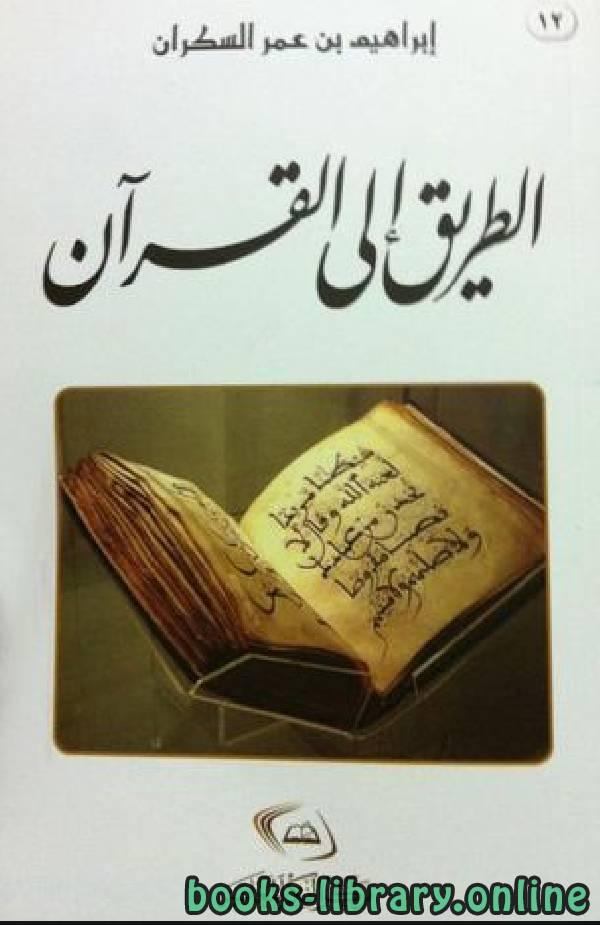 ❞ فيديو ملخص كتاب الطريق إلى القرآن ❝  ⏤ إبراهيم السكران
