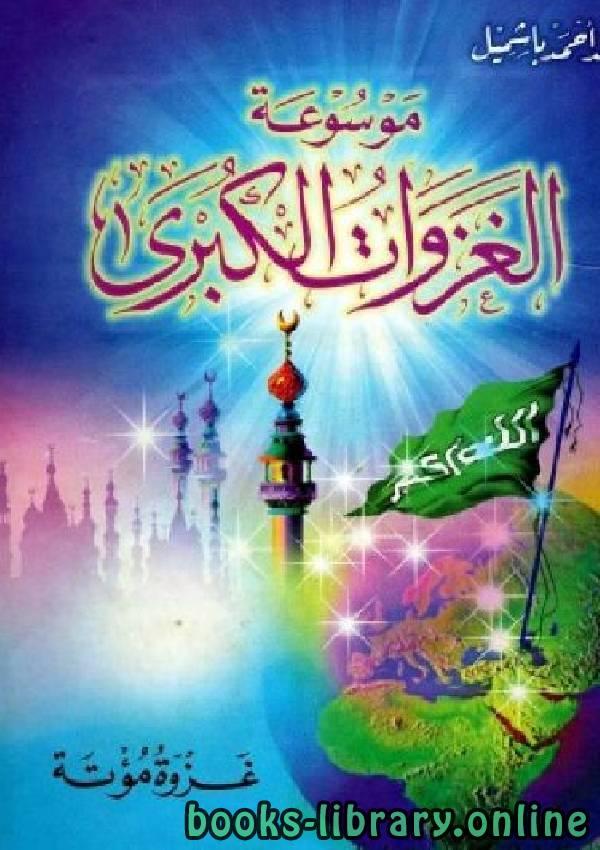 ❞ كتاب موسوعة الغزوات الكبرى  الكتاب السابع: غزوة مؤتة ❝  ⏤ محمد أحمد باشميل