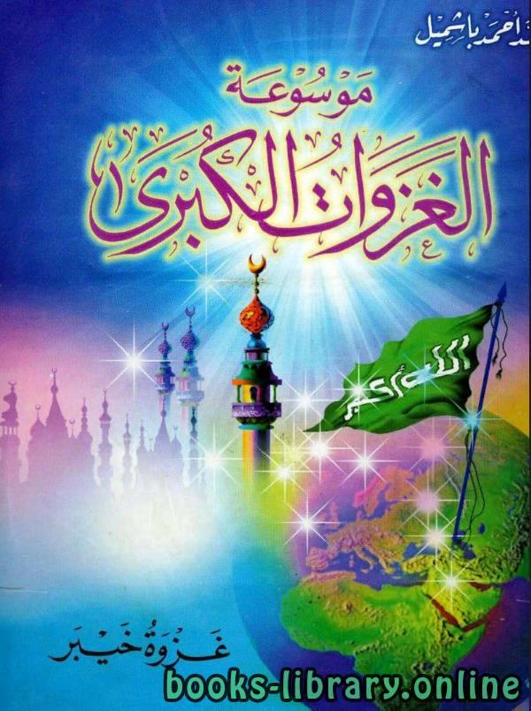 ❞ كتاب موسوعة الغزوات الكبرى  الكتاب السادس: غزوة خيبر ❝  ⏤ محمد أحمد باشميل