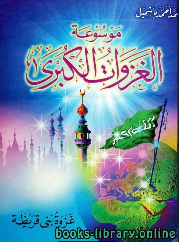 ❞ كتاب موسوعة الغزوات الكبرى  الكتاب الرابع: غزوة بني قريظة ❝  ⏤ محمد أحمد باشميل